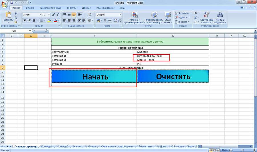 Инструкция по установке программы