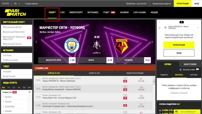 Внешний вид официального сайта Париматч