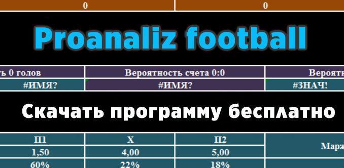 Проанализ футбол
