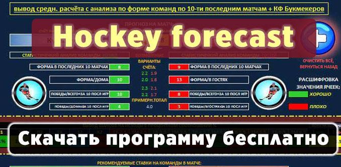 анализ хоккейных матчей