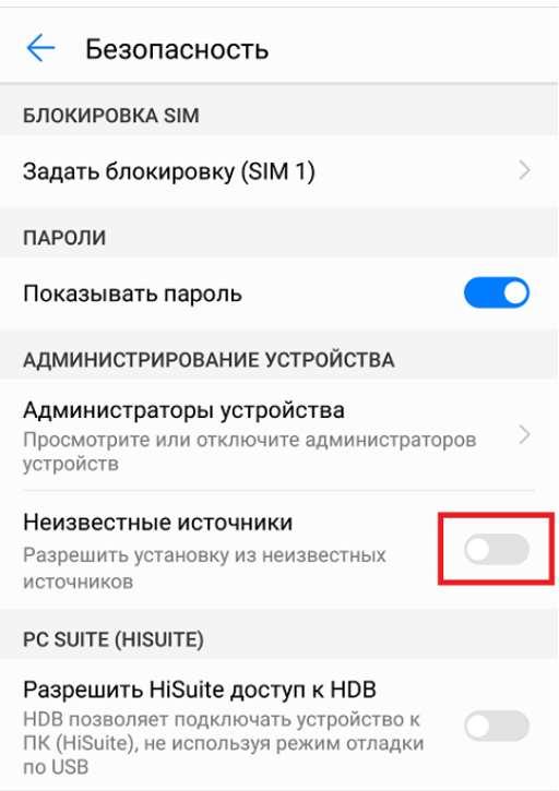 Установка париматч на андроид, особенности безопасности телефонов