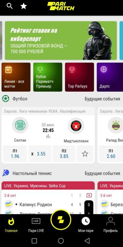 Как выглядит приложение париматч в телефоне