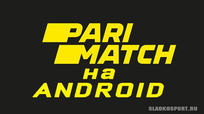 париматч приложение для андроид