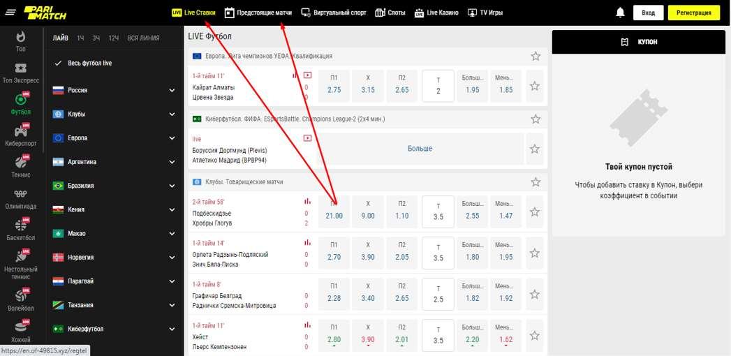 Раздел официального сайта париматч с ставками по линии и в Лайве