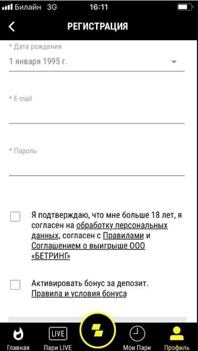 зарегистрироваться в Париматч с мобильного телефона